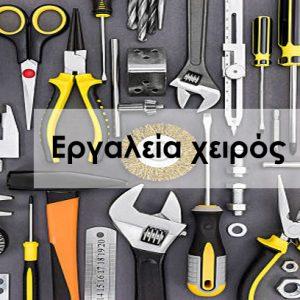 Διάφορα μικροεργαλεία